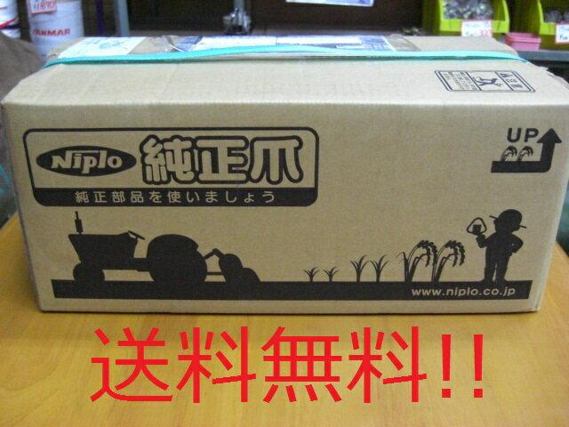 【ニプロ/NIPLO】[純正爪]SNX-1800H用標準セット≪13%OFF!送料無料!!≫【大型ホルダータイプ/トラクター用耕うん爪/松山】:イトウノウキ
