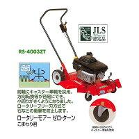 キンボシエンジン芝刈機ロータリーモアーゼロ・ターンこまわり君RS-4003ZT