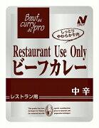 ニチレイフーズ レストランユースビーフカレー