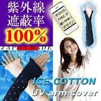 紫外線UV対策アームカバー