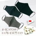 布マスク 大人 洗える 日本製 オーガニックコットン100% 綿100%保湿 大きい女性 男性 外出 国産