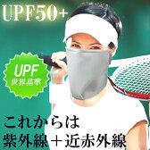 【UVカット フェイス カバー フェイスマスク マスク UV・紫外線対策 日焼け防止 近赤外線 対策】99% 顔 テニス 小顔効果 外出 日焼け ●DM便なら送料無料●日本製 P16Sep15