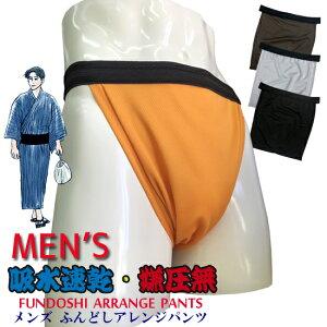 【ふんどし 褌 ふんどしパンツ メンズ 男性用 ■吸水速乾■】 締め付けない 下着 肌着 日本製