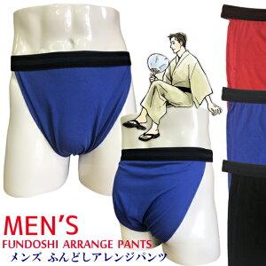 【ふんどし 褌 ふんどしパンツ メンズ 男性用 ■天竺■】締め付けない 下着 肌着 日本製