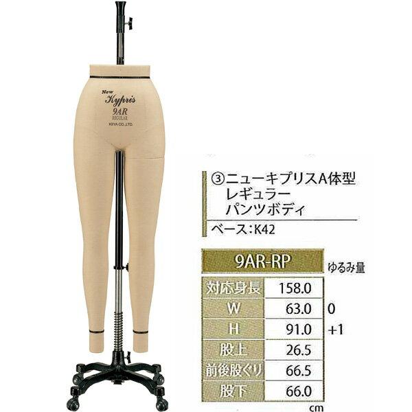 【キイヤ ボディ】  レディース用人体 New Kypris ニューキプリス A体型 レギュラー パンツボディ:いとや