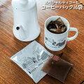 フルーティーな味わい!スペシャルティコーヒー・珈琲豆のおすすめは?