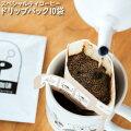 香り高いスペシャルティコーヒーのドリップバック10袋入送料無料コーヒー専門店【伊東屋珈琲】スペシャルティコーヒー珈琲コーヒー効果コーヒー豆焙煎コーヒーアンドバニラメール便
