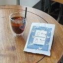 送料無料 水出しコーヒー(1パッ...