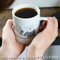 アロマを感じる香り豊かなフレンチブレンド500g約50杯分送料無料コーヒー専門店【伊東屋珈琲】スペシャルティコーヒー珈琲コーヒー効果コーヒー豆焙煎コーヒーアンドバニラ