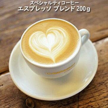 ◇家で楽しむスペシャルティコーヒー エスプレッソブレンド200g 約20杯分 送料無料 コーヒー専門店【伊東屋珈琲】スペシャルティコーヒー 珈琲 コーヒー効果 コーヒー豆 焙煎