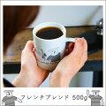 【500g】伊東屋珈琲フレンチブレンド
