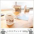 【500g】伊東屋珈琲ハウスブレンド