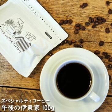 ◇午後の伊東家 バランスの良いブレンド スペシャルティコーヒー100g 約10杯分 送料無料 コーヒー専門店【伊東屋珈琲】スペシャルティコーヒー 珈琲 コーヒー効果 コーヒー豆 焙煎