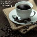 ◇苦味と深いコクの口あたりなめらかインドネシアコーヒー スペシャルティコーヒー100g 約10杯分