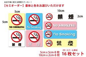 セミオーダー【禁煙 ステッカー No Smoking】 16枚SETお店や車に使える 禁煙 ステッカー!書体と色をお選びいただけます。5cmx5cm 8枚 10cmX2cm 8枚 計16枚セットでお届け