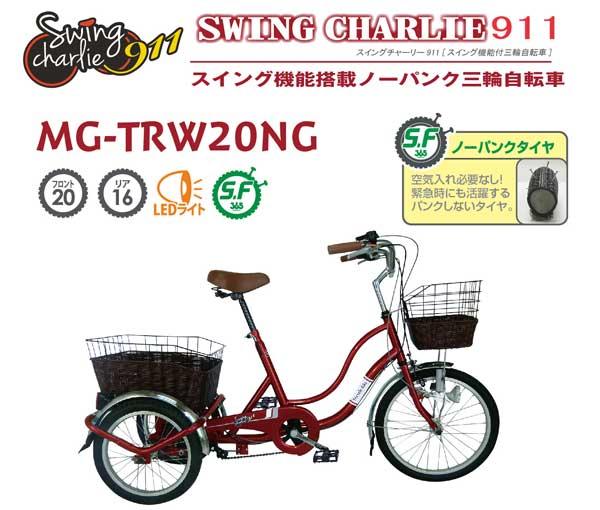 自転車・サイクリング, シティサイクル SWING CHARLIE911 G