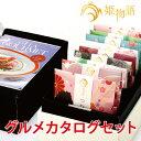 カタログギフト と 姫物語 のセット (ピンク レディー) 出産内祝い 内祝い 結婚内祝い 引出物 快気祝い 引き出物 他の ギフトに 日本の銘米 の姉妹品 送料無料