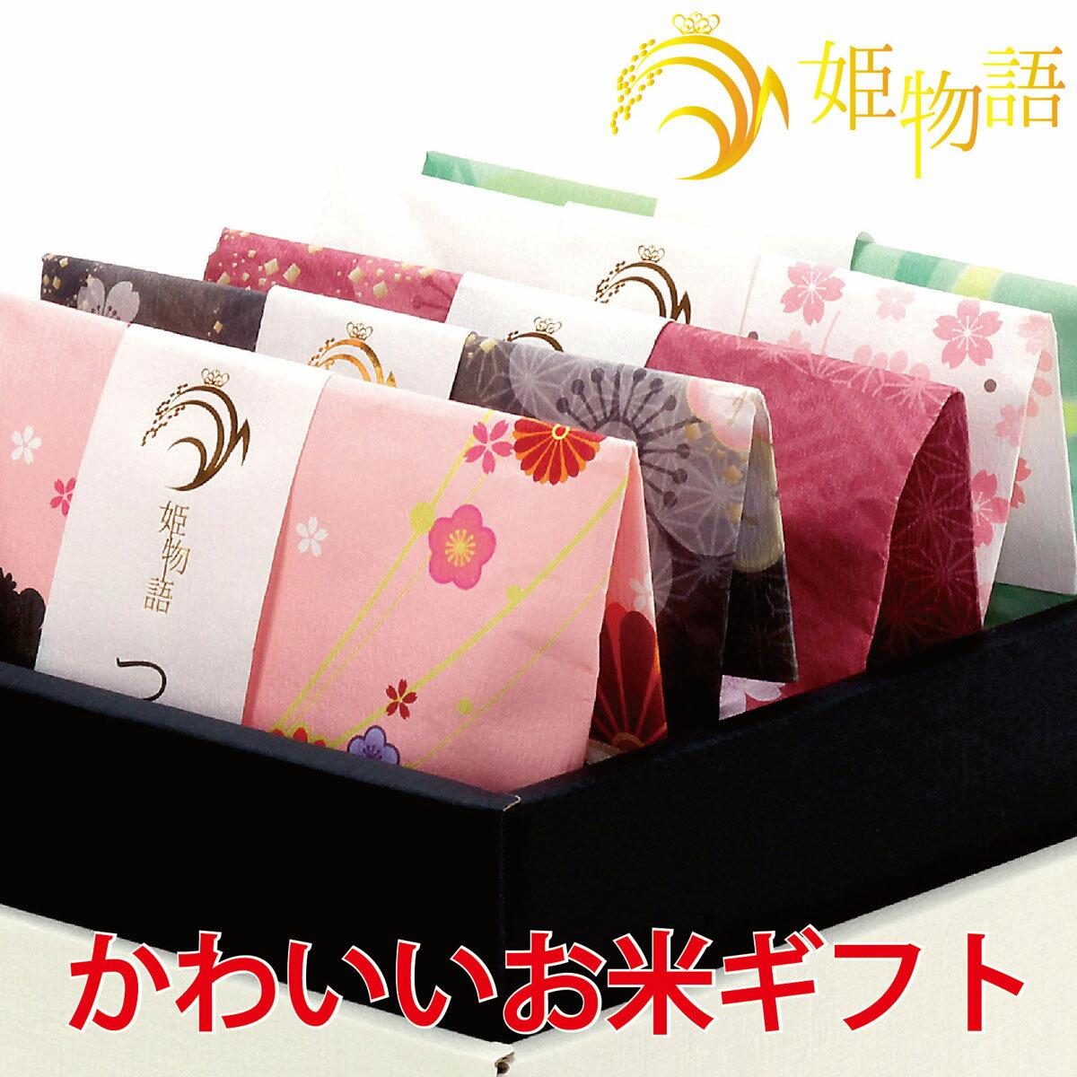 内祝い お米 ギフト 姫物語 (5セット) 出産内祝い 結婚内祝い 入学内祝い 他 お返し プレゼント 日本の銘米 名米 食べ比べ
