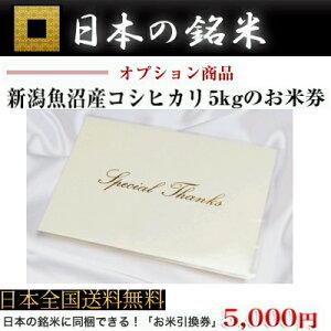日本の銘米ギフトに同梱出来る!お米引換券※10、8ブランドセットに同梱可能です。5ブランドセ...