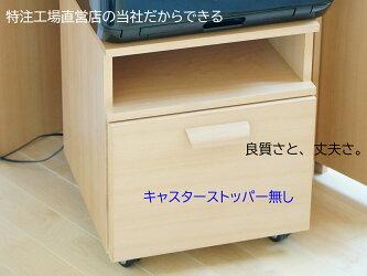 木製プリンターラックプリンターワゴン/ラック/プリンター台/キャビネット/丈夫/国内生産