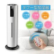 DeliToo超音波加湿器8L/大容量加湿器次亜塩素酸水対応おしゃれ床置きアロマオフィス部屋リモコン付タッチセンサー