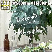 ラウンド型ウェルカムボードW430×H450