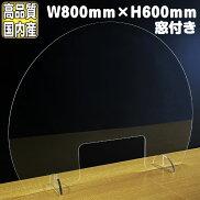 ラウンドパーテーションパネル800×600窓
