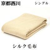 送料無料 京都西川 日本製 西川 シルク毛布 シングル
