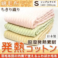 送料無料吸湿発熱ホットテックスコットンケット綿毛布シングル日本製綿100%コットン毛布オールシーズン天然繊維天然素材プレミアムやわらかあたたかしなやか肌吸湿透湿性シルキー