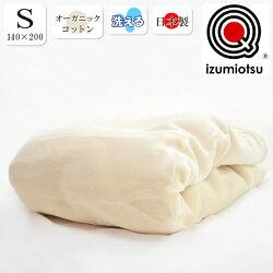 【送料無料】【オーガニックコットン】【日本製】綿毛布(シングル)
