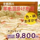 【京都西川】【日本製】【メーカー激安品】【柄おまかせ】「西川」羊毛混掛けふとん(ダブル)
