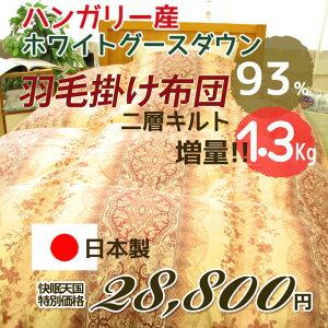 【送料無料】【日本製】【ハンガリー産ホワイトグース93%】【エクセルゴールドラベル】【ツインキルト】【ダウンパワー350m3/g以上】羽毛掛け布団(シングルロング・150×210)羽毛布団 うもうふとん 掛けふとん