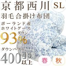 【京都西川ホワイトグースダウンでこの価格!】【羽毛合い掛け布団】