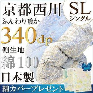 【京都西川】冬用羽毛掛け布団...