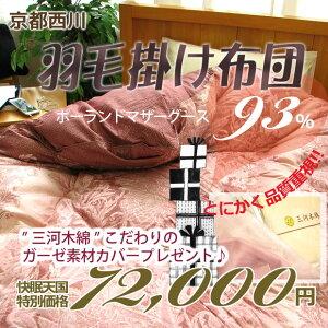 【高品質でお値段以上!】【三河木綿プレゼントカバー!】【京都西川】【ローズ】【二層キルト】【ポーランド産ホワイトマザーグース93%】【ダウンパワー430以上】とにかく品質重視!ローズ 羽毛布団(シングルロング・150×210)羽毛掛け布団|DP430|ラエル