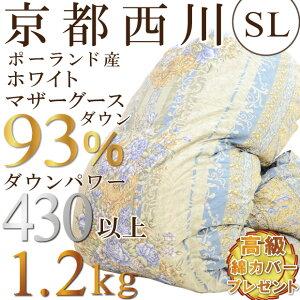 エジプト プレゼント 京都西川 ポーランド ホワイトマザーグース シングル グースダウン ホワイトグースダウン