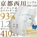 西川 ローズ 羽毛布団 ポーランド産ホワイトグース ダウン93%(シングルロング・150×210)日本製・綿100%カバーサービス シングルサイズ 羽毛掛け布団 掛布団 送料無料