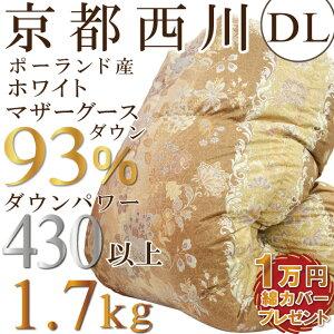 京都西川 ホワイトマザーグース ポーランド グースダウン ホワイトグースダウン