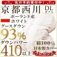 【予約品】京都西川ホワイトグースダウンでこの価格! 羽毛布団 ローズ ダブル ポーランド産ホワイトグース93%(ダブルロング・190×210)1.7kg 二層キルト ダウンパワー410 60サテン超長綿 羽毛掛け布団 グースダウン 送料無料 ダブルサイズ
