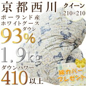 【楽天最安値に挑戦!】京都西川ホワイトグースダウンでこの価格! 羽毛布団 ポーランド産ホワイトグース93%(クイーンロング210×210)ローズ羽毛1.9kg 二層キルト ダウンパワー410 60サテン超長綿 羽毛掛け布団 送料無料 冬用 グースダウン