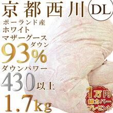 【送料無料】【高級エジプト綿カバープレゼント♪】【京都西川】【二層キルト】【ポーランド産ホワイトマザーグース93%】【ダウンパワー430】とにかく品質重視!ローズ羽毛布団(ダブル)ピンクのみ羽毛掛け布団(ラント)DP430