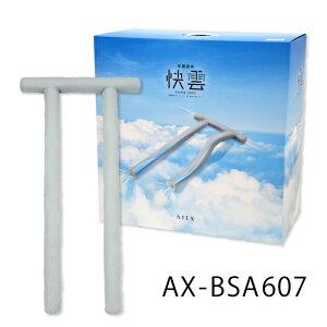 【ポイント10倍】アテックス ATEX 空調寝具 快雲SOYO AX-BSA607 快雲そよ そよ かいうん 快雲
