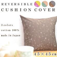 【日本製】当店別注オリジナルリバーシブル座布団カバー(45×45)クッションカバー
