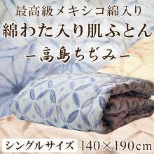 【日本製】最高級メキシコ綿入り綿わた入り肌ふとん(シングル)