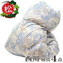 2019年 福袋 松 羽毛布団 寝具セット シングル 西川 ホワイトグース90% 150×210cm