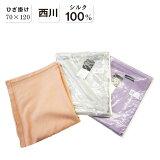 京都西川 シルク100% ひざ掛け 70×120cm 絹100% 天然素材