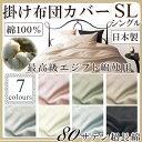 SL【シングルロング・150×210】エジプト綿 掛布団カバ...
