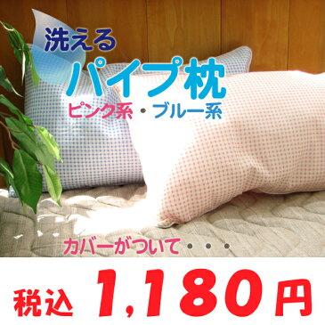 カバー付き 洗えるパイプ枕(約30×50)ジュニア・子供用にも 高め 低め 全パイプ 高さ調節可 まくら 枕 パイプ 小さめ ちいさめ枕 小さめの枕 小さめ パイプ枕