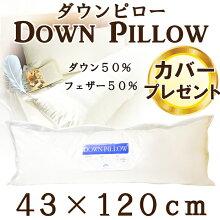 【今だけカバーサービス】【日本製】ダウンピロー(43×120cm)ダウン枕羽毛枕まくら羽根