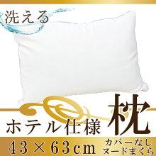 【43×63cm】ホテル仕様の洗える枕【カバーなしヌードまくら】手洗いOKウォッシャブルマイクロファイバーわた両面使えるまくら43×63cmホテル仕様ピーチスキン2ループ付き